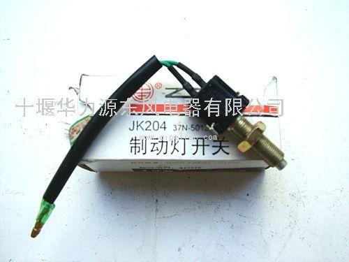 制动灯开关  配件图号:37n-50120配件名称:制动灯开关适用车高清图片